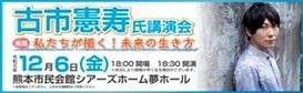 【令和元年度消費者向講演会】古市憲寿氏講演会「私たちが描く!未来の生き方」