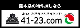 熊本県の物件探しなら41-23.com