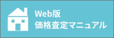 Web版価格査定マニュアル