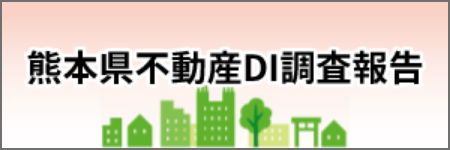 熊本県不動産DI調査報告