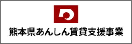 熊本県あんしん賃貸支援事業