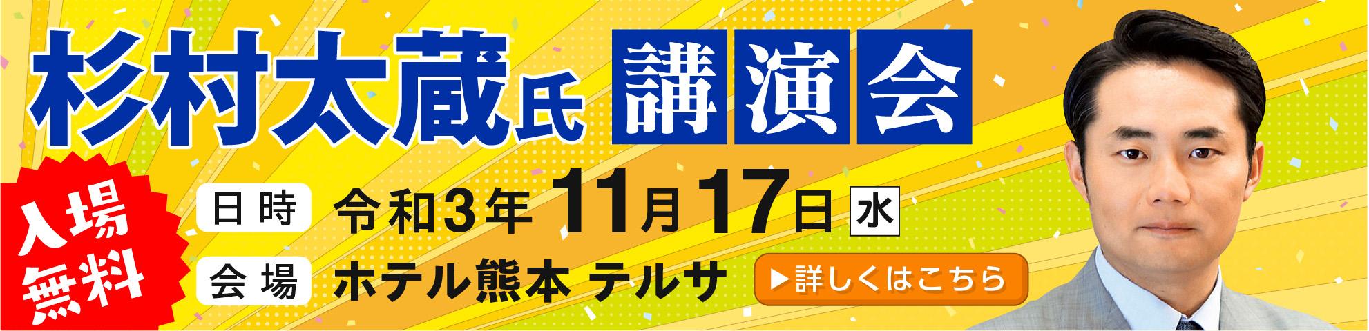 杉村太蔵氏講演会 入場無料 令和3年11月17日水曜日 ホテル熊本テルサ