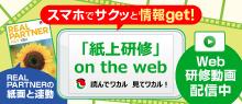 紙上研修 WEB研修動画