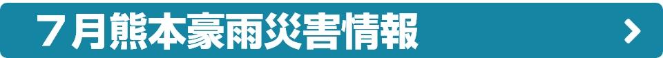 7月熊本豪雨災害情報