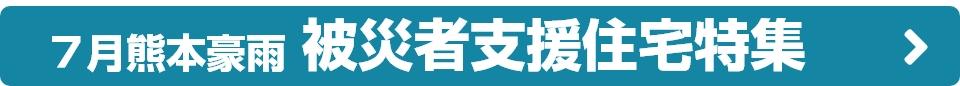 7月熊本豪雨災 被災者支援住宅特集
