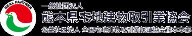 一般社団法人熊本県宅地建物取引業協会 公益社団法人全国宅地建物取引業保証協会熊本本部