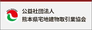 一般社団法人 熊本県宅地建物取引業協会