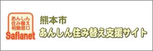 安心住み替え支援サイト